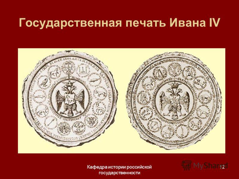 Кафедра истории российской государственности 12 Государственная печать Ивана IV