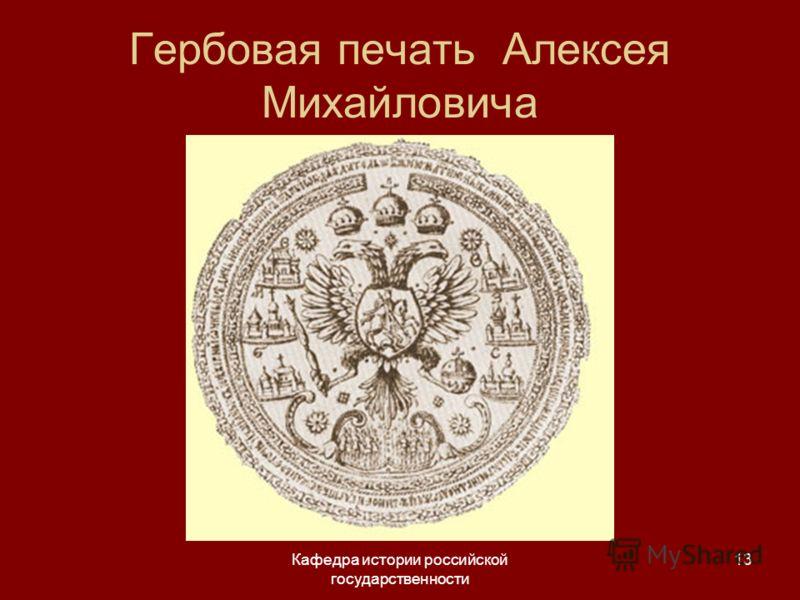 Кафедра истории российской государственности 13 Гербовая печать Алексея Михайловича