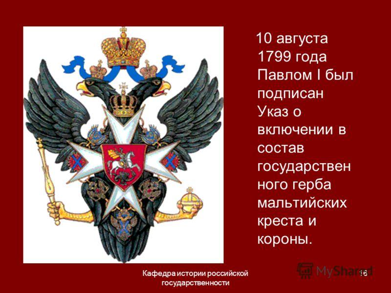 Кафедра истории российской государственности 16 10 августа 1799 года Павлом I был подписан Указ о включении в состав государствен ного герба мальтийских креста и короны.