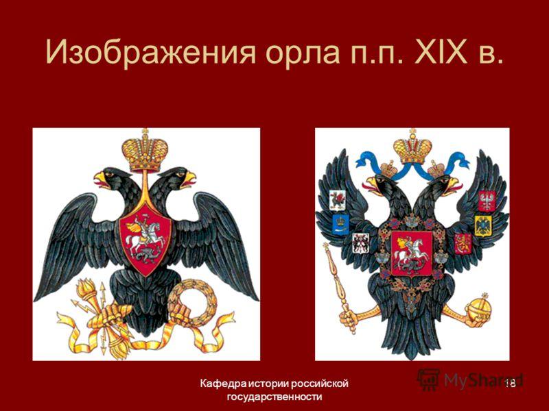 Кафедра истории российской государственности 18 Изображения орла п.п. XIX в.