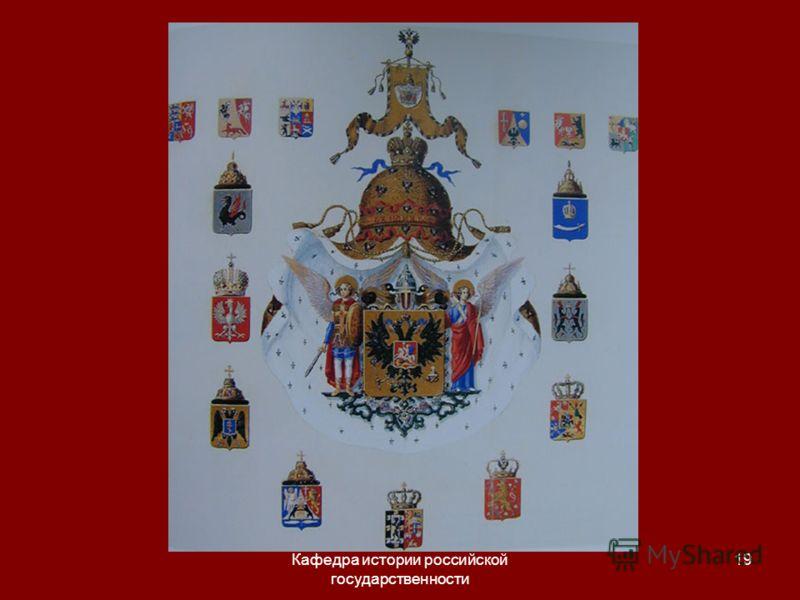 Кафедра истории российской государственности 19