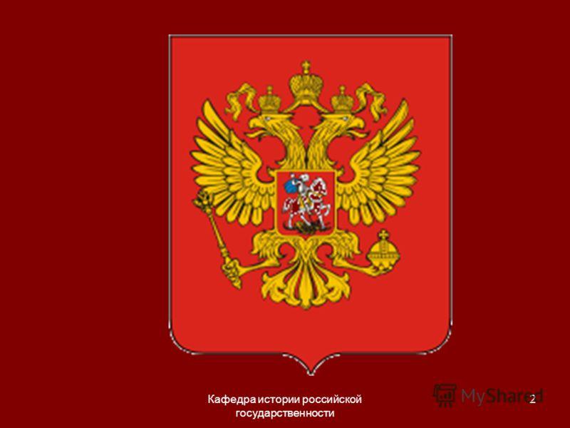 Кафедра истории российской государственности 2