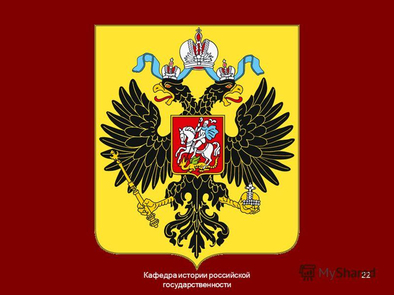 Кафедра истории российской государственности 22
