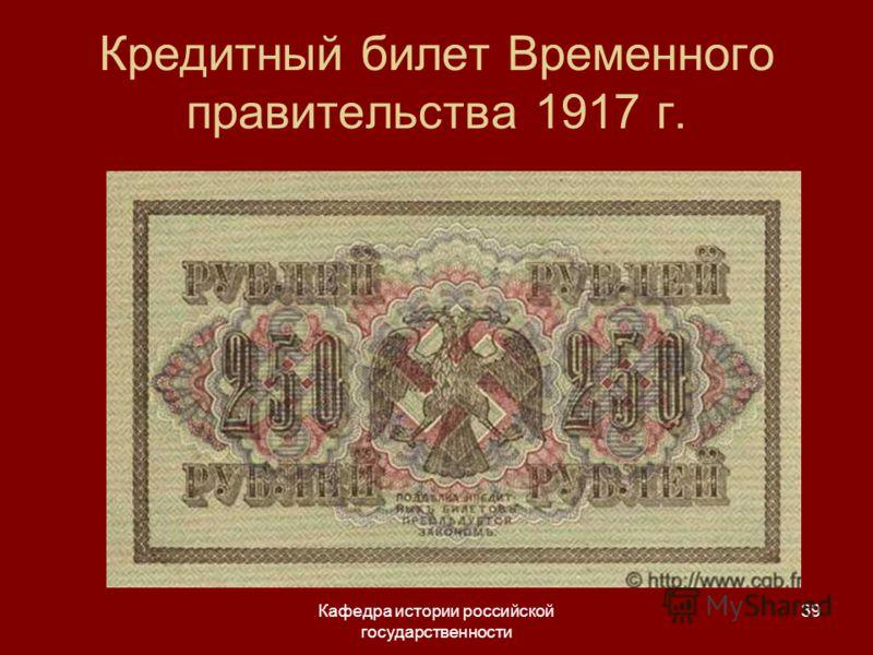 Кафедра истории российской государственности 39 Кредитный билет Временного правительства 1917 г.