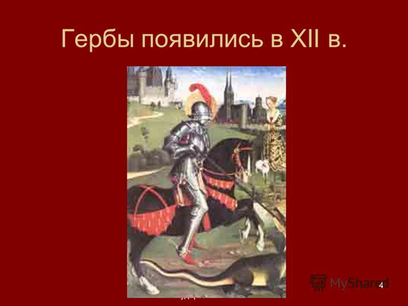 4 Гербы появились в XII в.
