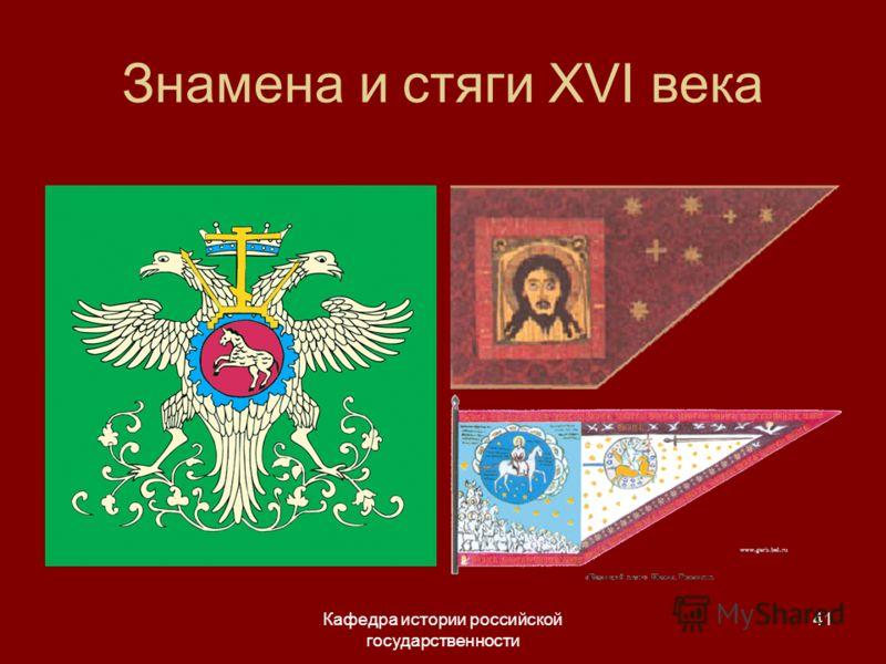 Кафедра истории российской государственности 41 Знамена и стяги XVI века