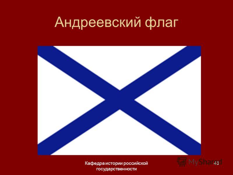 Кафедра истории российской государственности 43 Андреевский флаг