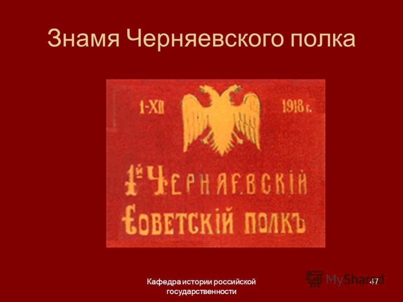 Кафедра истории российской государственности 47 Знамя Черняевского полка