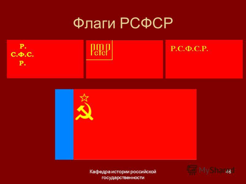 Кафедра истории российской государственности 48 Флаги РСФСР