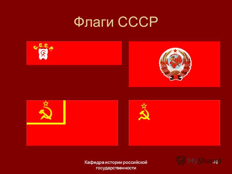 Кафедра истории российской государственности 49 Флаги СССР