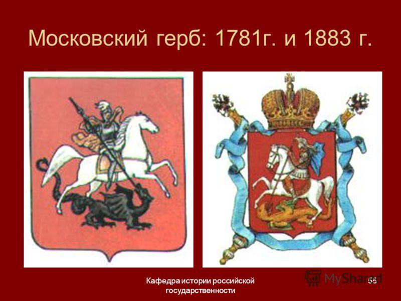 Кафедра истории российской государственности 55 Московский герб: 1781г. и 1883 г.