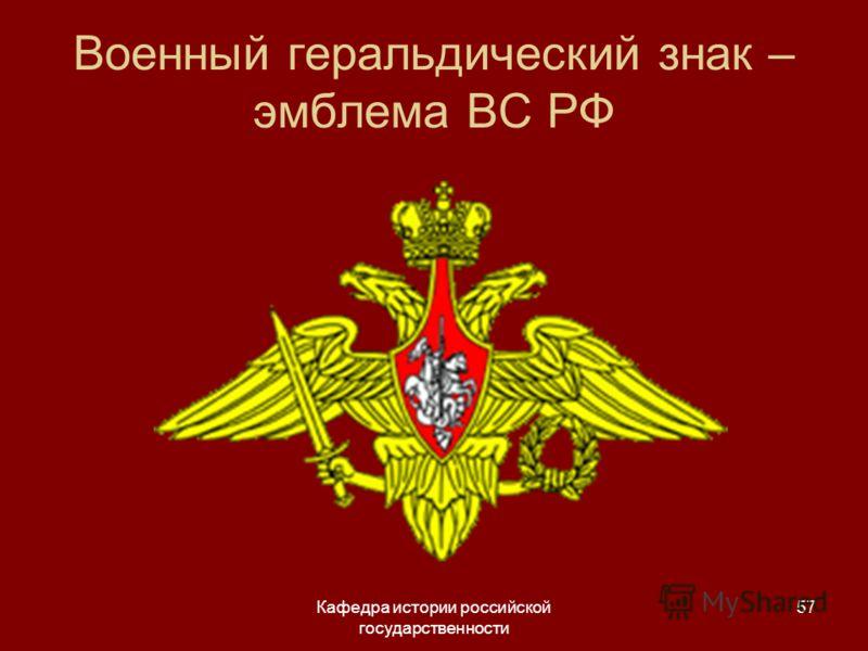 Кафедра истории российской государственности 57 Военный геральдический знак – эмблема ВС РФ