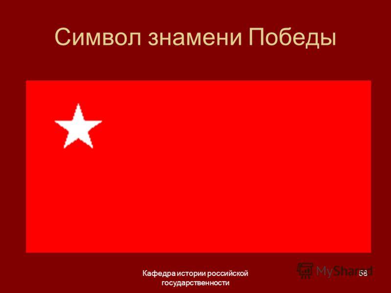 Кафедра истории российской государственности 58 Символ знамени Победы