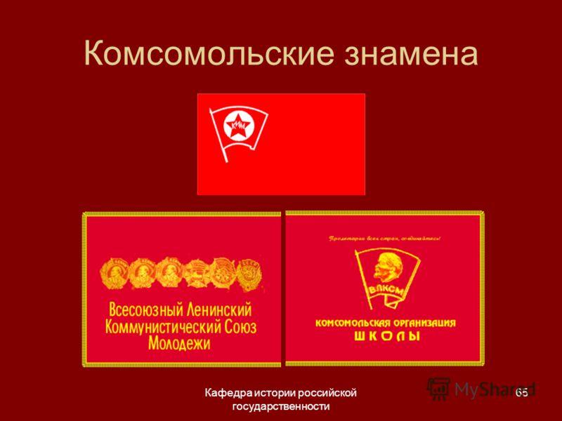 Кафедра истории российской государственности 65 Комсомольские знамена