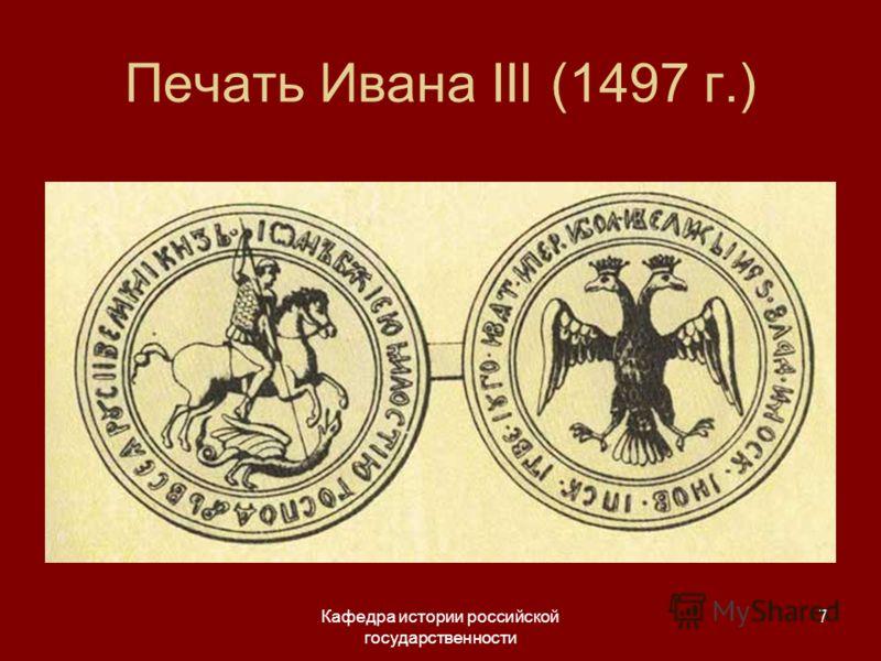 Кафедра истории российской государственности 7 Печать Ивана III (1497 г.)