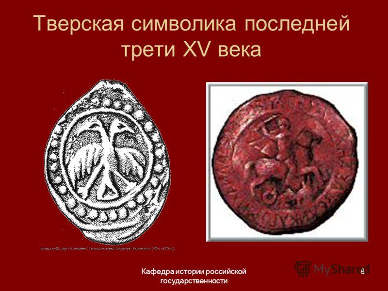 Кафедра истории российской государственности 8 Тверская символика последней трети XV века