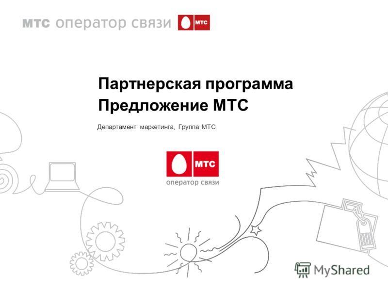 Партнерская программа Предложение МТС Департамент маркетинга, Группа МТС