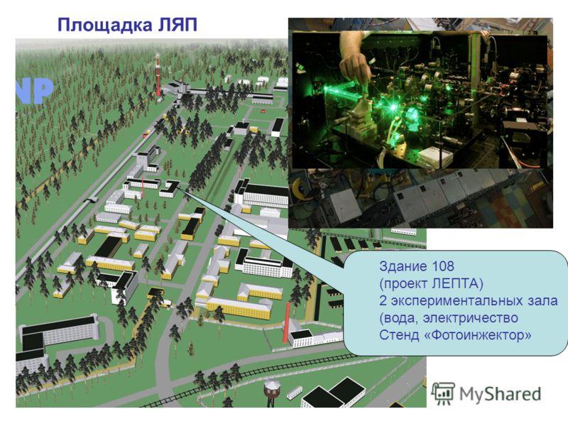 Площадка ЛЯП Здание 108 (проект ЛЕПТА) 2 экспериментальных зала (вода, электричество Стенд «Фотоинжектор»