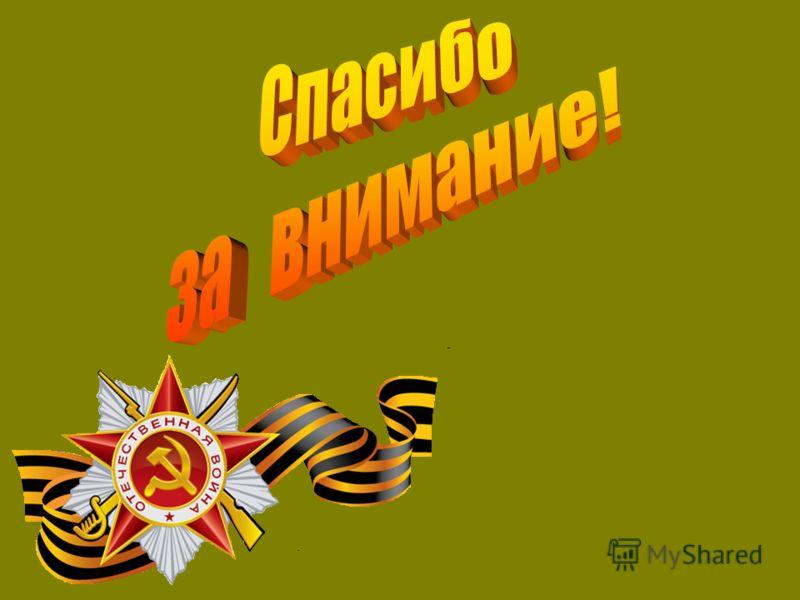 § 19 Творческое задание: приготовить сообщение о ветеране Великой Отечественной войны