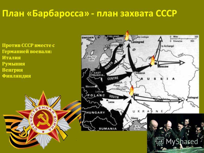 Чем были вызваны неудачи Красной армии на начальном этапе войны?