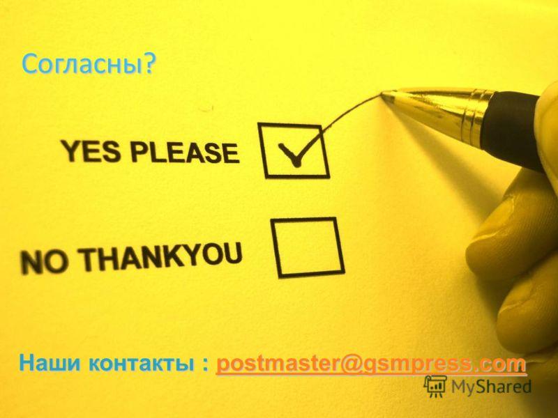 Согласны ? Наши контакты : postmaster@gsmpress.com postmaster@gsmpress.com
