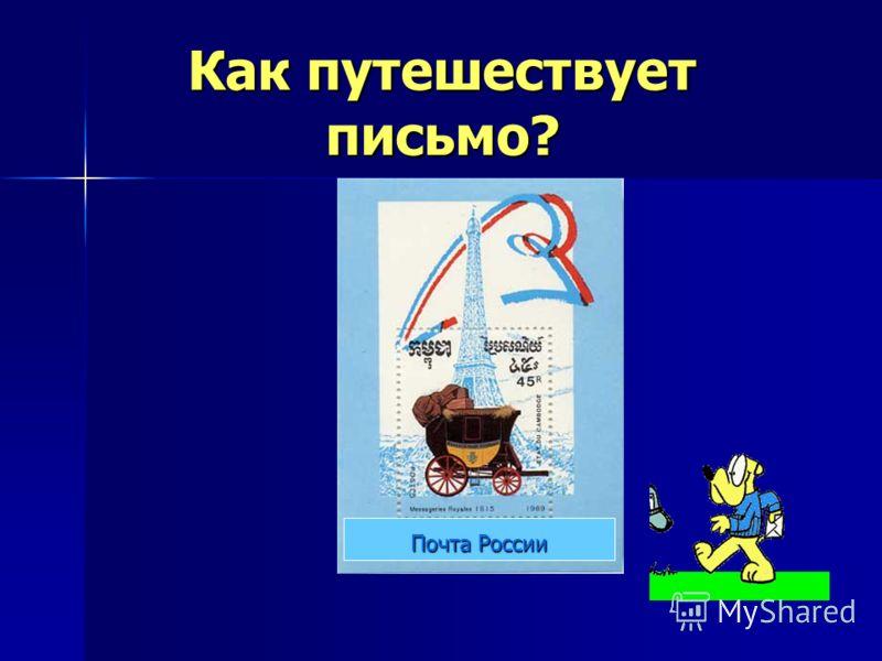 Как путешествует письмо? Почта России
