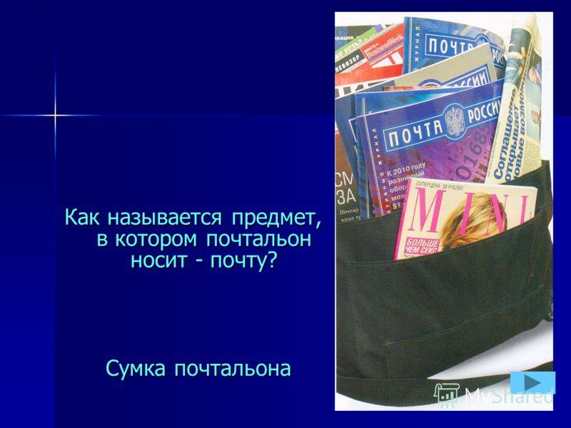 Как называется предмет, в котором почтальон носит - почту? Сумка почтальона