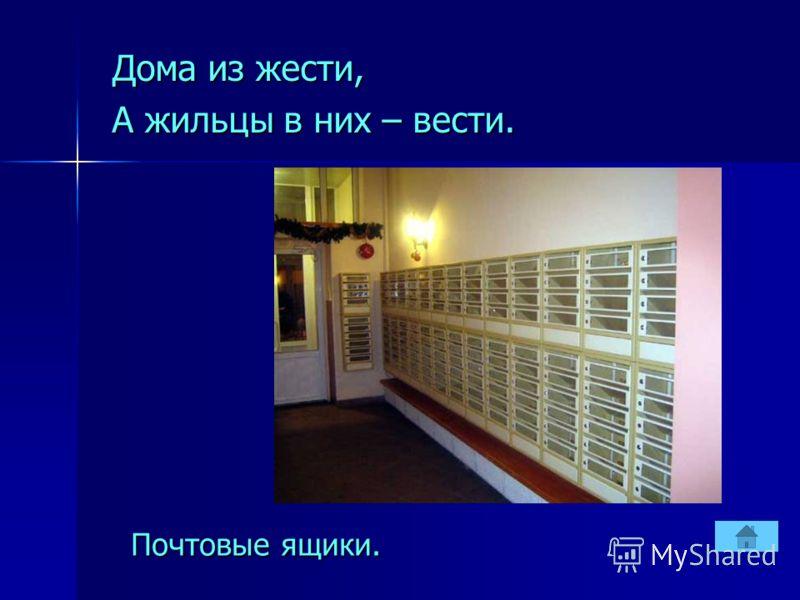 Дома из жести, А жильцы в них – вести. Почтовые ящики.