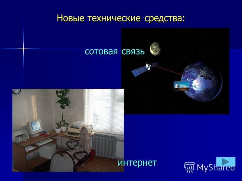 интернет Новые технические средства: сотовая связь