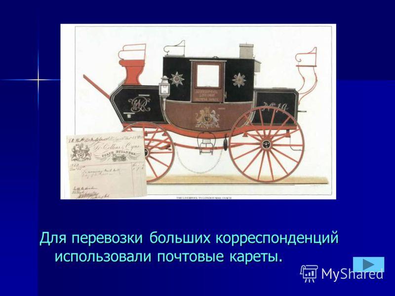 Для перевозки больших корреспонденций использовали почтовые кареты.