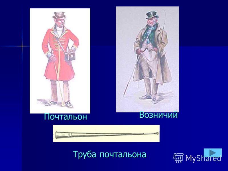 Почтальон Возничий Труба почтальона