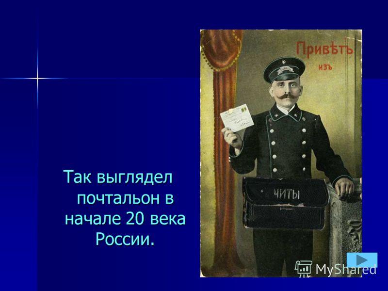 Так выглядел почтальон в начале 20 века России.