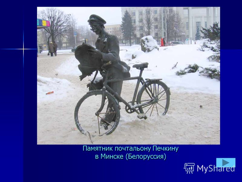Памятник почтальону Печкину в Минске (Белоруссия)
