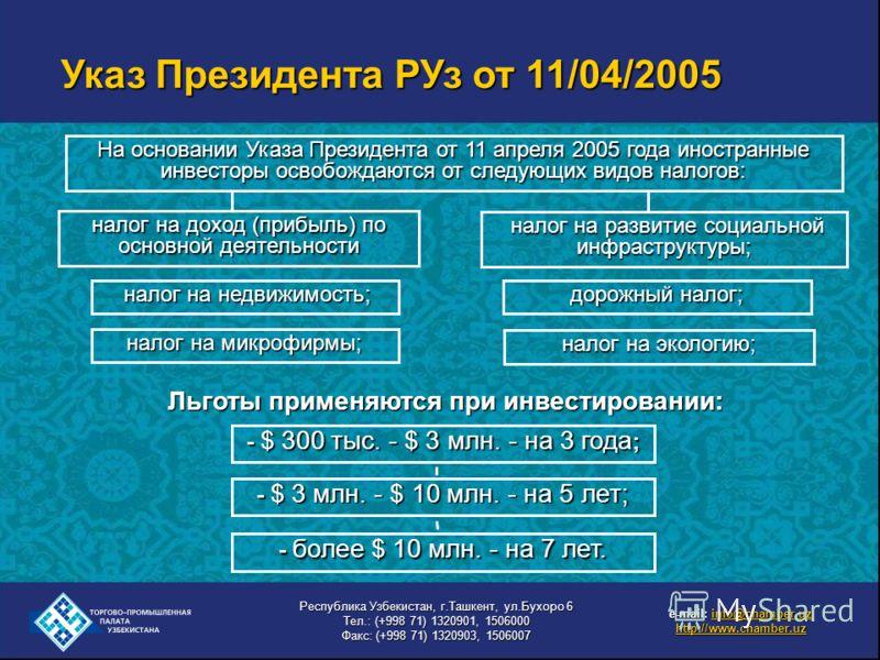 Льготы применяются при инвестировании: Указ Президента РУз от 11/04/2005 На основании Указа Президента от 11 апреля 2005 года иностранные инвесторы освобождаются от следующих видов налогов: налог на доход (прибыль) по основной деятельности налог на н