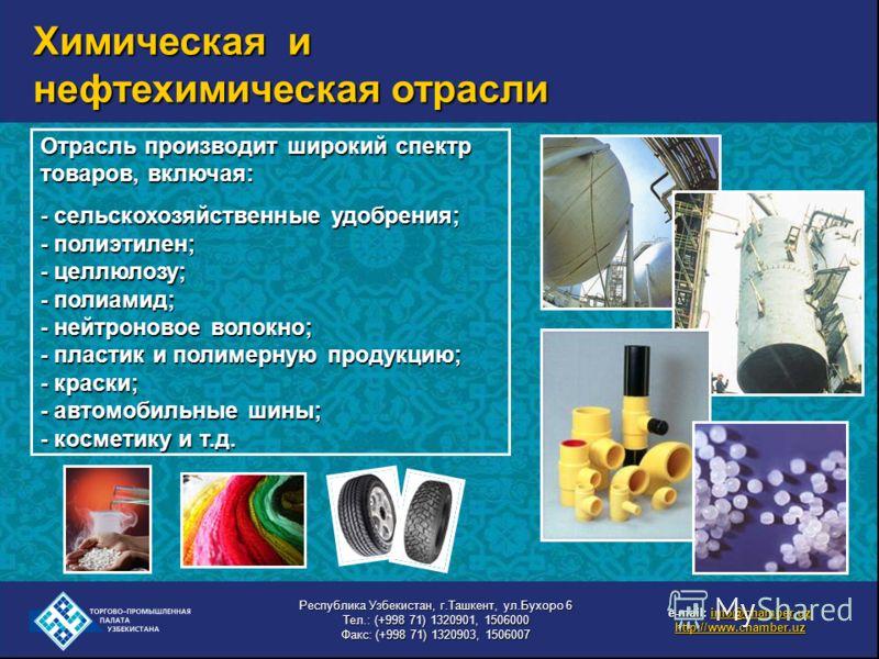 Химическая и нефтехимическая отрасли Отрасль производит широкий спектр товаров, включая: - сельскохозяйственные удобрения; - полиэтилен; - целлюлозу; - полиамид; - нейтроновое волокно; - пластик и полимерную продукцию; - краски; - автомобильные шины;