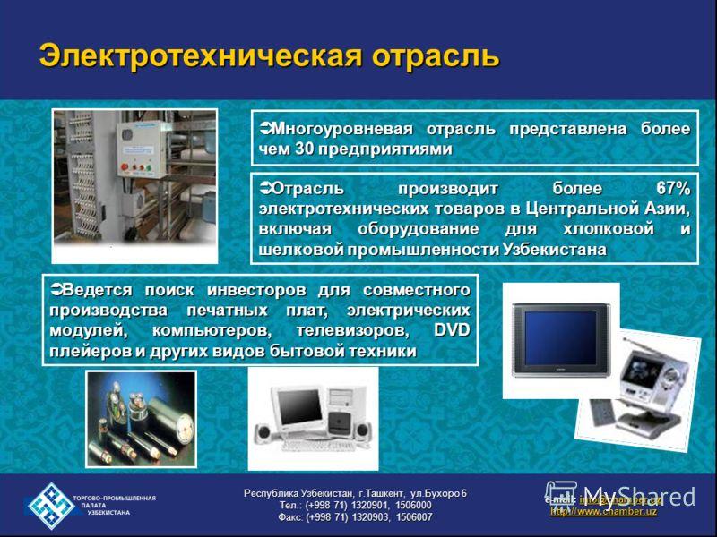 Электротехническая отрасль Многоуровневая отрасль представлена более чем 30 предприятиями Многоуровневая отрасль представлена более чем 30 предприятиями Отрасль производит более 67% электротехнических товаров в Центральной Азии, включая оборудование