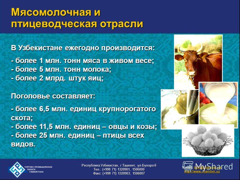 Мясомолочная и птицеводческая отрасли e-mail: info@chamber.uz info@chamber.uz http://www.chamber.uz Республика Узбекистан, г.Ташкент, ул.Бухоро 6 Тел.: (+998 71) 1320901, 1506000 Факс: (+998 71) 1320903, 1506007 В Узбекистане ежегодно производится: -