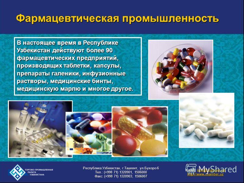 Фармацевтическая промышленность В настоящее время в Республике Узбекистан действуют более 90 фармацевтических предприятий, производящих таблетки, капсулы, препараты галеники, инфузионные растворы, медицинские бинты, медицинскую марлю и многое другое.