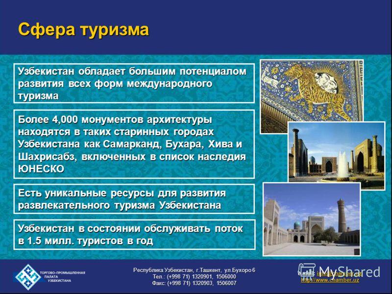 Более 4,000 монументов архитектуры находятся в таких старинных городах Узбекистана как Самарканд, Бухара, Хива и Шахрисабз, включенных в список наследия ЮНЕСКО Есть уникальные ресурсы для развития развлекательного туризма Узбекистана Узбекистан облад