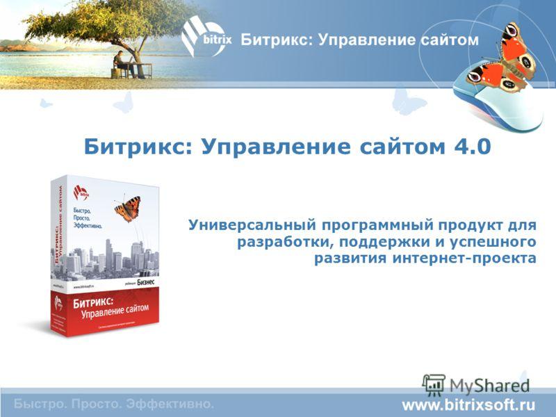 Битрикс: Управление сайтом 4.0 Универсальный программный продукт для разработки, поддержки и успешного развития интернет-проекта