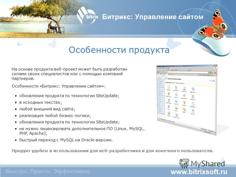 Особенности продукта обновление продукта по технологии SiteUpdate; в исходных текстах; любой внешний вид сайта; реализация любой бизнес-логики; обновления продукта по технологии SiteUpdate; не нужно лицензировать дополнительное ПО (Linux, MySQL, PHP,