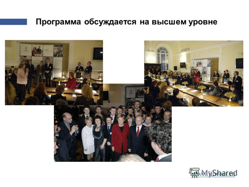 Германский вклад в Президентскую Программу www.inwent.ru Программа обсуждается на высшем уровне