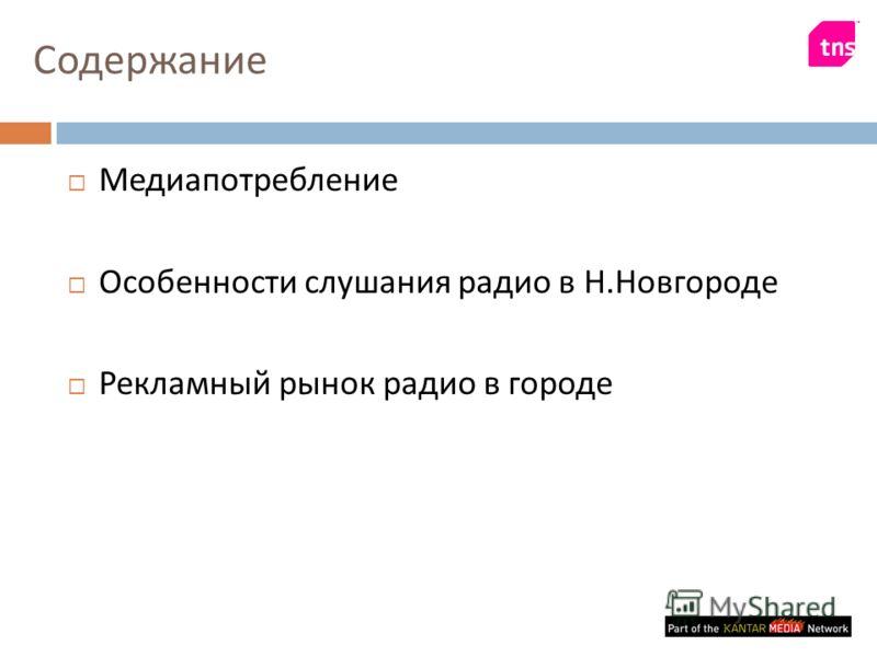 Содержание Медиапотребление Особенности слушания радио в Н. Новгороде Рекламный рынок радио в городе