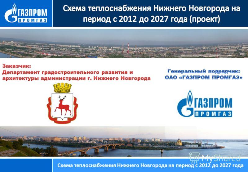 Схема теплоснабжения Нижнего Новгорода на период с 2012 до 2027 года