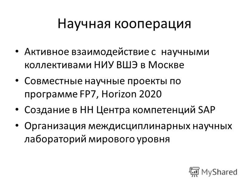 Научная кооперация Активное взаимодействие с научными коллективами НИУ ВШЭ в Москве Совместные научные проекты по программе FP7, Horizon 2020 Создание в НН Центра компетенций SAP Организация междисциплинарных научных лабораторий мирового уровня