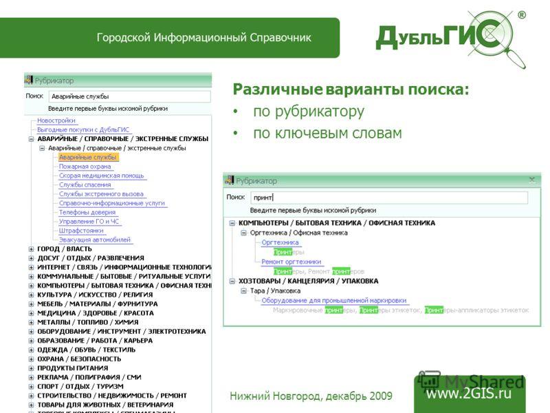 Различные варианты поиска: по рубрикатору по ключевым словам Нижний Новгород, декабрь 2009