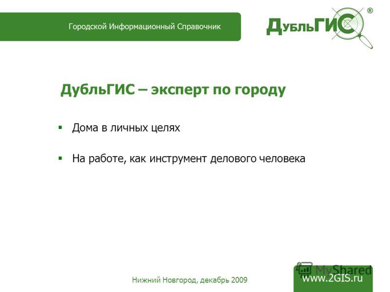 ДубльГИС – эксперт по городу Нижний Новгород, декабрь 2009 Дома в личных целях На работе, как инструмент делового человека