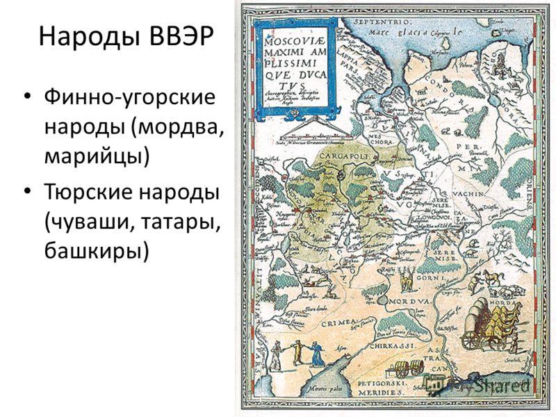 Народы ВВЭР Финно-угорские народы (мордва, марийцы) Тюрские народы (чуваши, татары, башкиры)