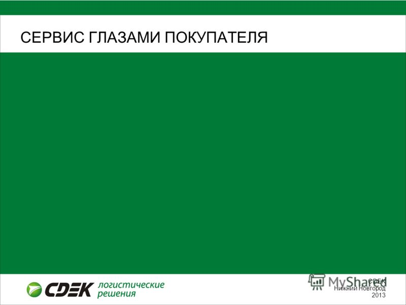 СDEK Нижний Новгород 2013 СЕРВИС ГЛАЗАМИ ПОКУПАТЕЛЯ