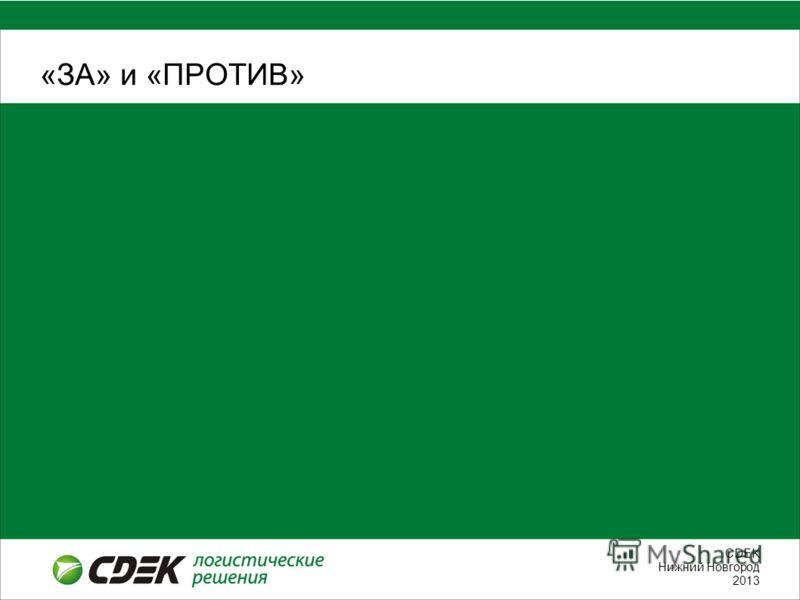 СDEK Нижний Новгород 2013 «ЗА» и «ПРОТИВ»